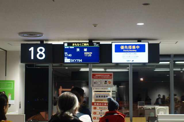 空港 茨城 千歳 空港 新