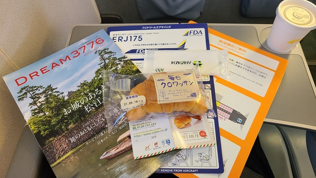 JH200の搭乗レビュー写真